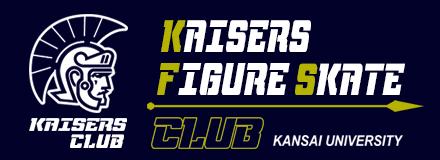 関西大学カイザーズフィギュアスケートクラブ
