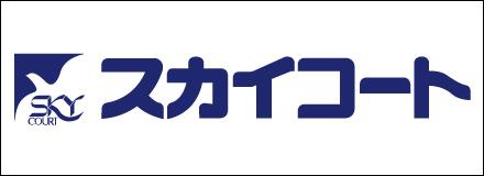 スカイコート株式会社